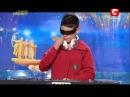 Украина мае талант 5 - Юрий Астахов слепой DJ