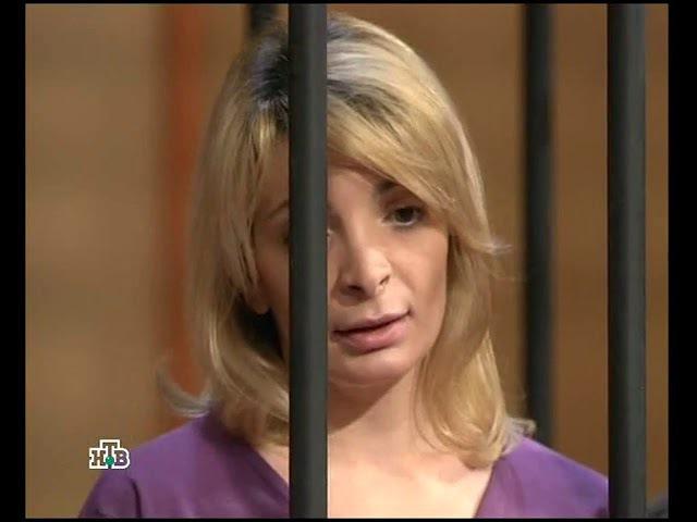 Суд присяжных. Муж-уголовник. (НТВ, 2008)
