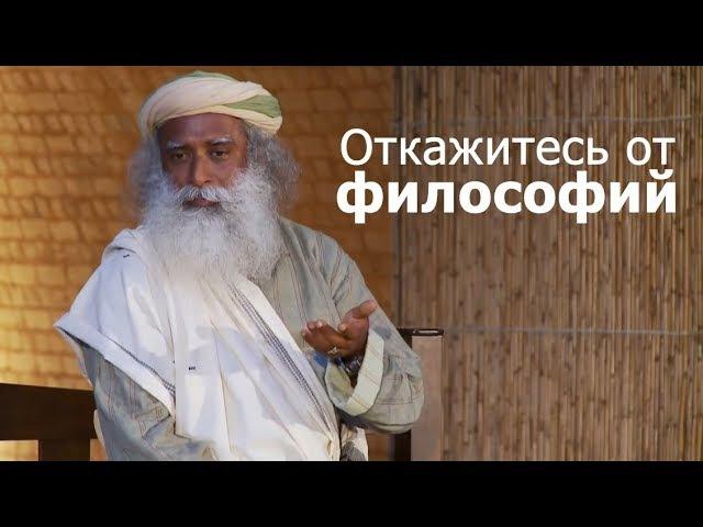 Откажитесь от философий — Садхгуру