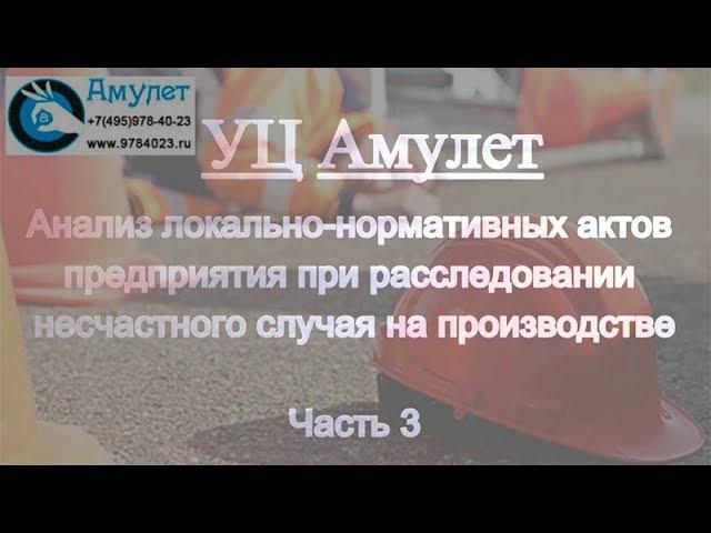Семинар «Анализ ЛНА предприятия при расследовании НС на производстве» Ч.1