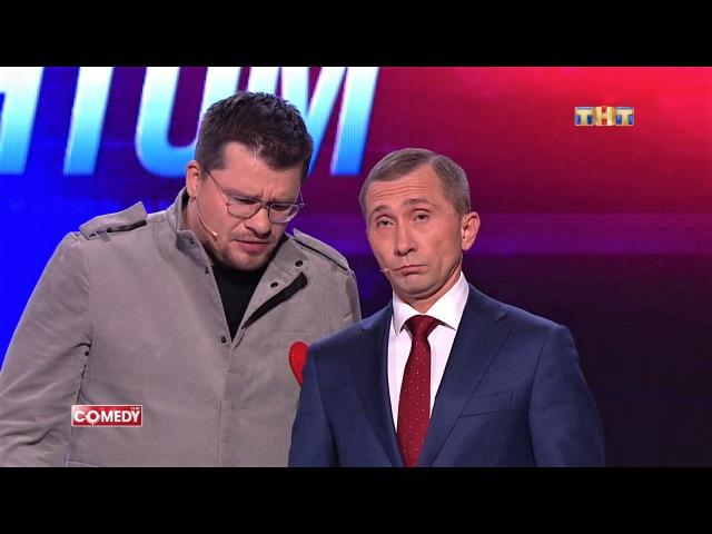 Камеди Комеди Клаб Клуб / Comedy Club, 13 сезон (в Барвихе) - 38 (8) выпуск (эфир 03.11.2017) на от тнт.