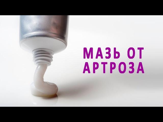 Какие мази полезны при лечении артроза