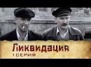 Ликвидация (2007) | Сериал | 1 Серия