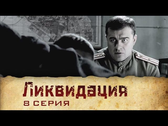 Ликвидация (2007) | Сериал | 8 Серия