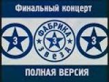 Фабрика звёзд-3. Финал ПОЛНАЯ ВЕРСИЯ HD