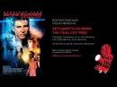БРИТФЕСТ2017 – SCI-FI Бегущий по лезвию The Final Cut 1982