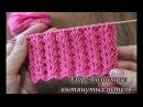 Узор спицами «Колоски из вытянутых петель» видео | knitted pattern «Ear of wheat»
