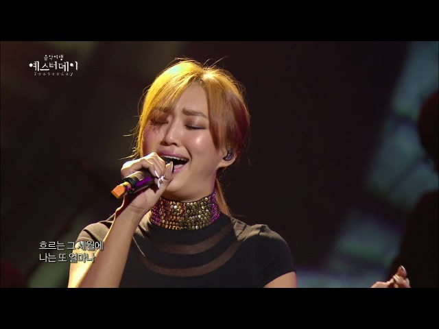 TVPP Hyorin SISTAR Sad Relationship 효린 씨스타 슬픈 인연 @ Yesterday Live