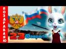 23 февраля лучшее поздравление! Музыкальный подарок поздравление для мужчины от ZOOBE Муз Зайки2