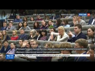 «Высшая студенческая школа парламентаризма» была презентована в Москве