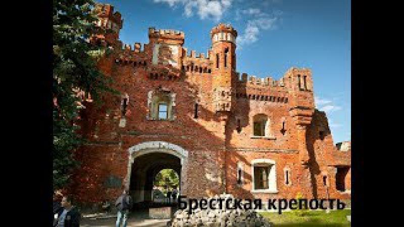 Брестская крепость наши дни