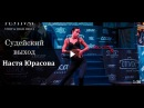 Frame Up Siberia' 2016 Настя Юрасова (JUDGE)