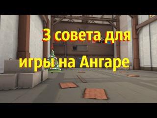 Контра Сити - 3 совета для игры на Ангаре в режиме DM