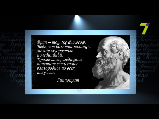 Сердце отданное людям Гиппократ