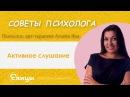 Активное слушание Психолог арт терапевт Агоева Яна