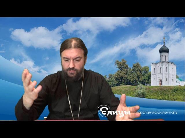 Церковность и семейность. Проверим Прот. Андрей Ткачев - 2017