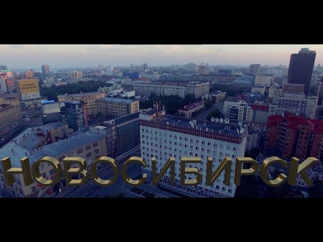 Новосибирск, центр в 4k