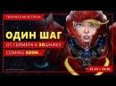 Один шаг от геймера до 3Dшника Творческая встреча с Максимом Хоменко - Web