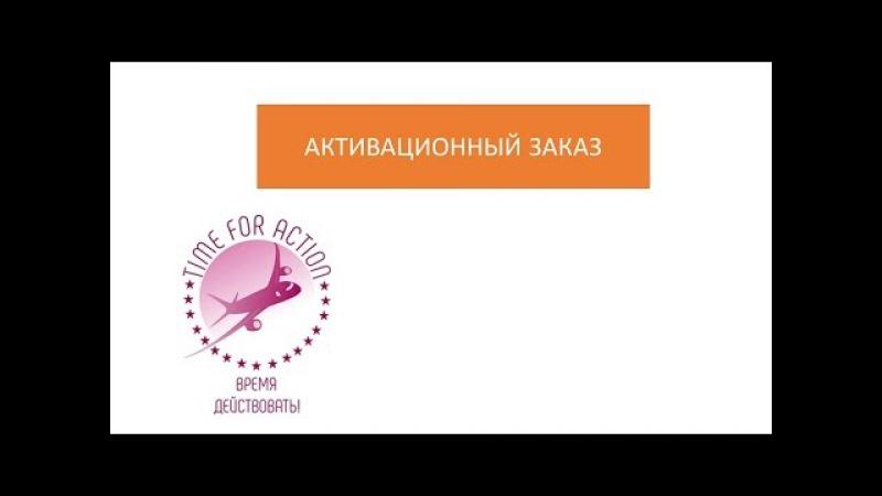 Украина, видео инструкция по размещению активационного заказа