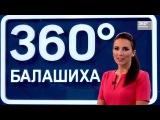 НОВОСТИ 360 БАЛАШИХА 31.07.2017