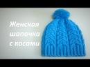 Женская шапка с косами и помпоном/Часть1/Women's hat with braids and pompom/Part1