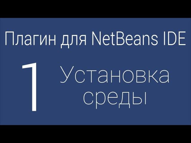 1. Установка среды | Плагин для NetBeans IDE