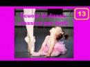 Rond de jambe par terre en dehors e en dedans - Danza classicaper tutti - anno 1 - Lezione 13.