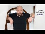 Денис Харламов - Жить (Премьера песни 2017)