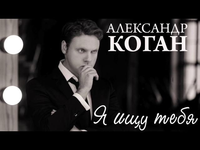 Александр Коган - Я ищу тебя (Премьера трека, 2017)