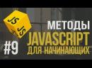 Уроки JavaScript 9 Массивы методы