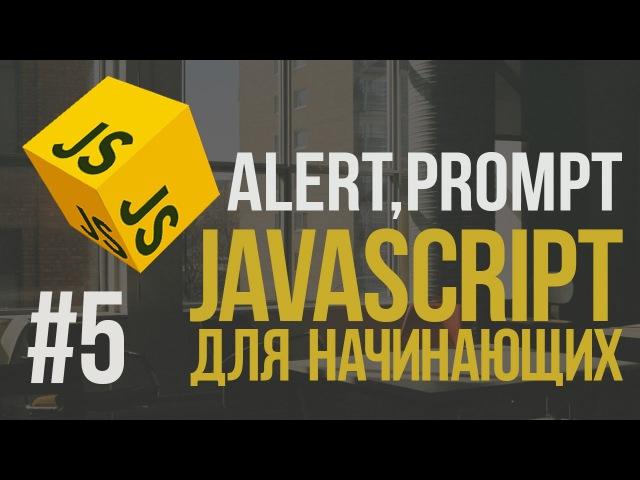Уроки JavaScript | 5 - Взаимодействие с пользователем:alert,prompt,confirm