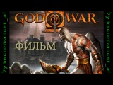 God of War II Бог Войны II (Фильм The Movie) RUS 108060