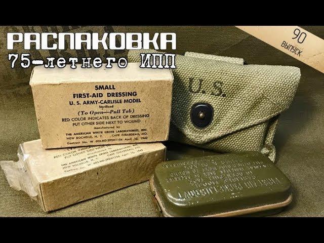 Американские ИПП Второй мировой войны. WWII US First-aid 1942