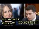 Калининградский губернатор ответил «по кочану» ,а Поклонская гражданка Украины