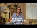 Ксения Собчак — кандидат «против всех»