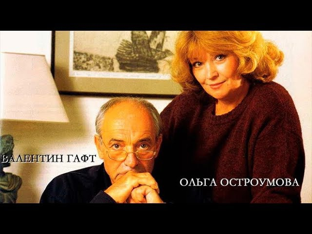 Ольга Остроумова и Валентин Гафт. Больше, чем любовь (документальный цикл, 2012)