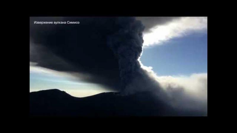 Извержение вулкана Симмоэ (Япония, 12.10.2017) / Eruption of Simmoe volcano / シモー火山の噴火