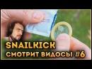 Snailkick смотрит тренды(нет) Ютуба 6