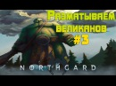 Northgard обзор. Разматываем великанов и захватываем очень ценные вражеские территории. Война! 3