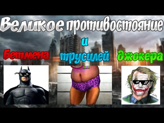 Gotham City Impostors [1] Великое противостояние бетмена,джокера и трусилей