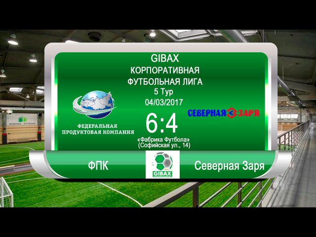 «Северная Заря» - «ФПК» . Gibax Лига. Весна 2017