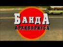 Криминальная Россия - Банда Архивариуса