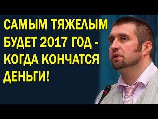 Дмитрий Потапенко - ЧТО ЖДЕТ ПРОСТЫХ ЛЮДЕЙ В 2017 ГОДУ! РЕАЛЬНОЕ ПОЛОЖЕНИЕ ДЕЛ В РФ!