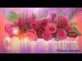 С Днем Рождения, любимая! - Семен Канада Песни о любви