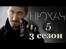 Нюхач 3 сезон 5 серия 2017 Детектив фильм сериал