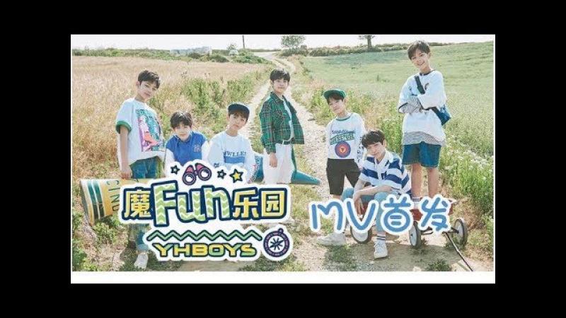 [YHBOYS][VIETSUB] Công viên giải trí diệu kỳ - YHBOYS《魔Fun乐园》Magic Fun Land MV Full ver 【1080P】