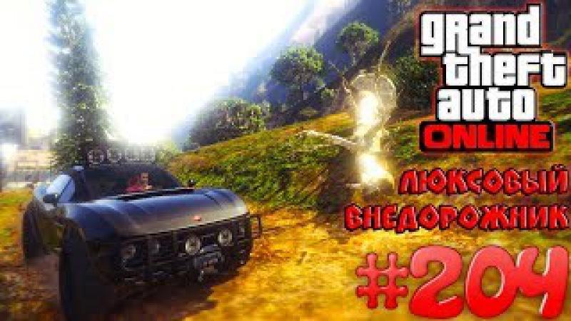 Люксовый внедорожник (Coil Brawler) - Grand Theft Auto Online 204