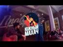 ЮЖНЫЙ МАХАЧ | Waack open 1/4 | Гага Карина
