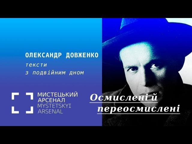 Олександр Довженко тексти з подвійним дном