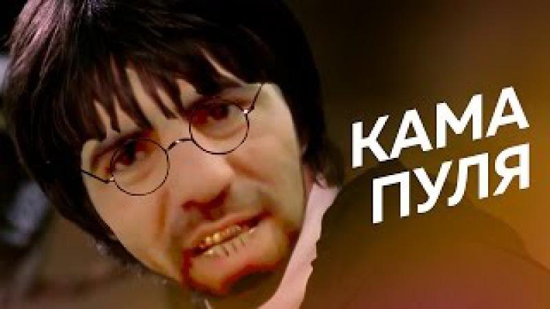 Кама Пуля Гарри Поттер